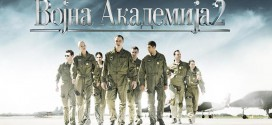 """STIŽE KOMPLETNA """"VOJNA AKADEMIJA 2"""" – Tri filmske projekcije za dan"""