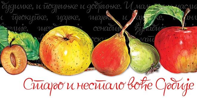 """IZLOŽBA: """"Staro i nestalo voće Srbije"""""""