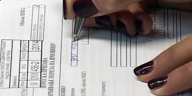 Podnošenje poreskih prijava za utvrđivanje poreza na imovinu za obveznike koji ne vode poslovne knjige
