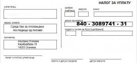 Broj računa za donacije (dinarski i devizni)