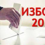 ИЗБОРИ 2016: СНС 14 од 33 одборника