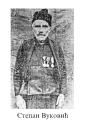 Stepan Vukovic
