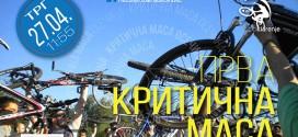 ПРОМОЦИЈА ЗДРАВОГ СТИЛА ЖИВОТА МЛАДИХ: Бициклизам и исхрана