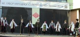 РЕПУБЛИЧКА СМОТРА У ВРАЊУ: Фолклор из Пецке међу најбољима