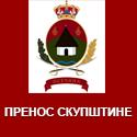 Седница Скупштине општине Осечина 114.08.2019.